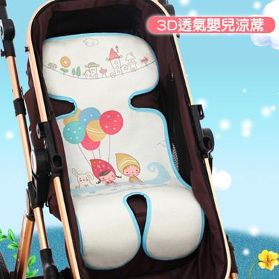 嬰兒推車冰絲涼蓆-嬰兒車涼墊坐墊(五點式)-SS1216 (5折)