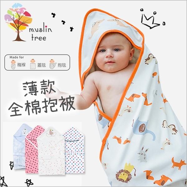 muslin tree嬰兒抱被 全棉新生兒襁褓包巾-mt8432