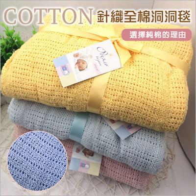 洞洞毯包巾 嬰兒被針織透氣蓋毯-LD3148 (5折)