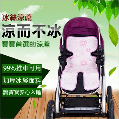 夏季嬰兒推車冰絲涼蓆 推車坐墊-SS0055 (5折)
