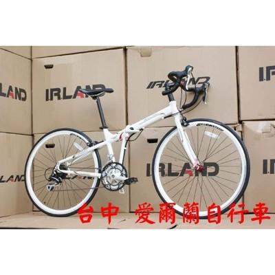 小謙單車愛爾蘭自行車 原廠直營 日本 shimano 24速 鋁合金 彎把 700c 公路車 折疊車 (8.3折)
