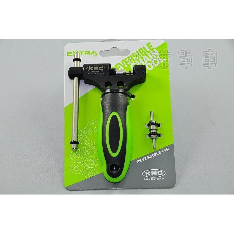 小謙單車全新桂盟 kmc extra打鏈器單速至11速鏈條皆可使用