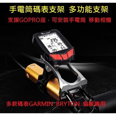 全新自行車碼表座 多功能碼錶支架 鋁合金延伸架 碼表延伸座 延長架 garmin bryton 貓眼 (9.4折)