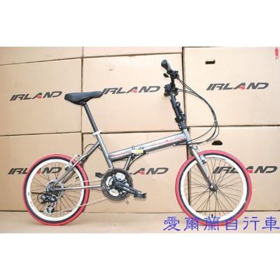 小謙單車愛爾蘭自行車irland 21速 shimano 日本變速器 折疊車 (7.8折)