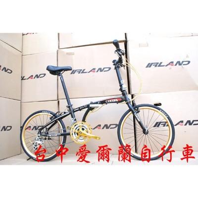 小謙單車愛爾蘭自行車 鋁合金 27速 451 折疊車 黑金限量版 irland camaro (8.3折)