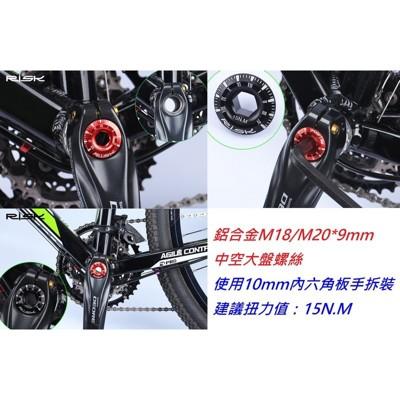 risk m18*9mm下標區一體式中空大盤鋁合金輕量化螺絲/曲柄螺絲/m189mm (3.6折)