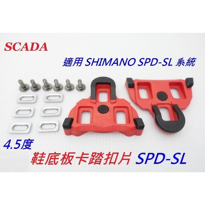 小謙單車全新scada紅色4.5度卡踏扣片spd-sl卡鞋扣片適用 shimano spd-sl系統