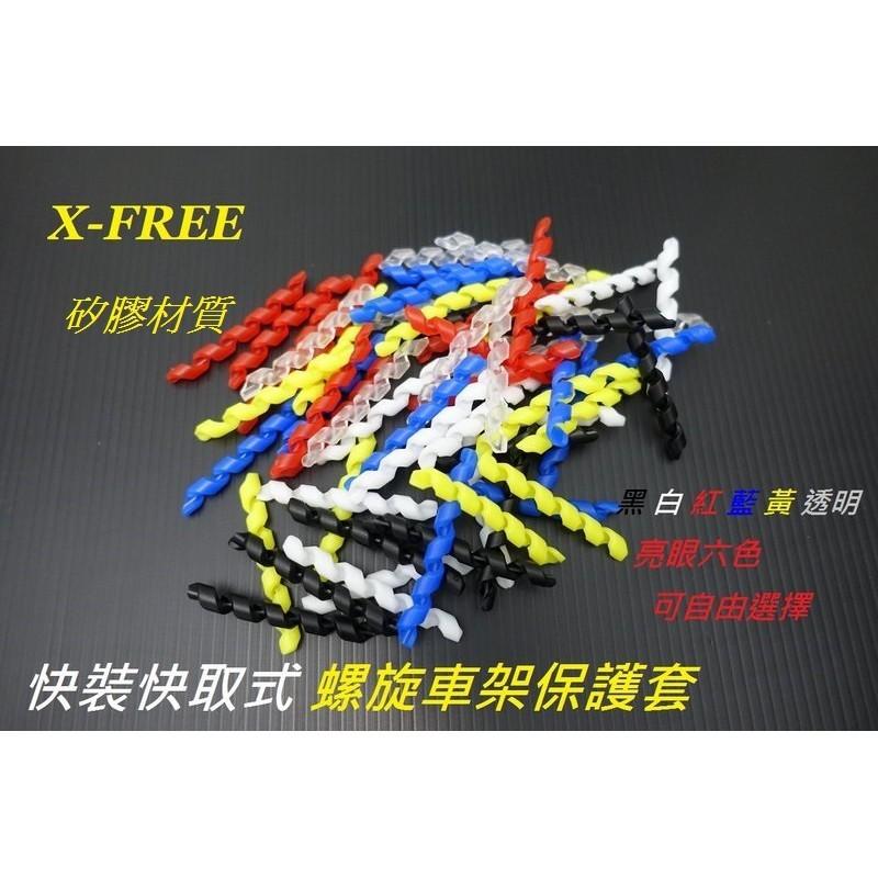 小謙單車全新螺旋車架保護套 /矽膠材質/ 六色可選 / 線材保護 /4mm/5mm可用 / 保護貼可