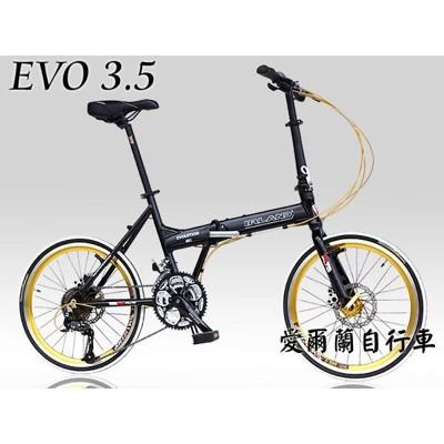 小謙單車愛爾蘭自行車 evo 3.5 shimano 27速 鋁合金 折疊車 451 指撥定位 快拆 (8.3折)