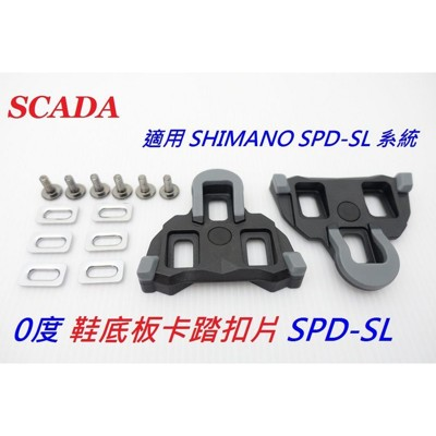 小謙單車全新scada 黑色零度卡踏扣片spd-sl卡鞋扣片適用 shimano spd-sl 系統 (5.9折)