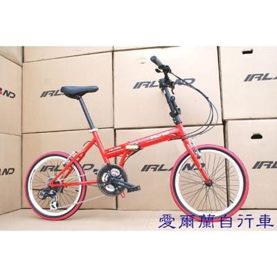 小謙單車愛爾蘭自行車 日本shimano 21速 20吋 折疊車 原廠公司貨 (7折)