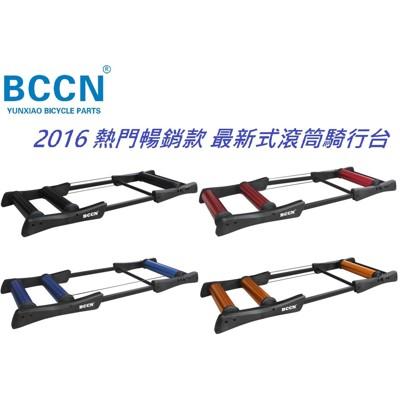 小謙單車全新bccn鋁合金滾筒騎行台/練習台/訓練台 (8.4折)