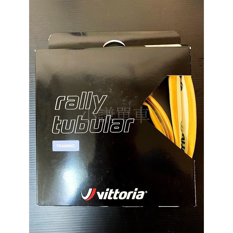 小謙單車全新維多利亞vittoria rally tubular 70025c公路車管胎可拆氣嘴芯黑