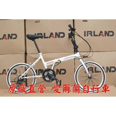 小謙單車愛爾蘭自行車 日本 shimano 21速 20吋 折疊車 強度高 舒適好騎 快速折疊 (8.8折)