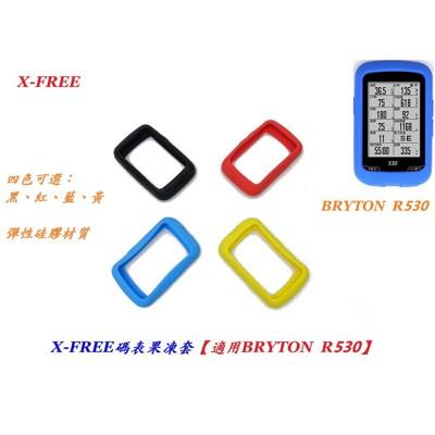 小謙單車全新x-free 碼表果凍套適用bryton r530保護套/多色可選bryton 530 (8.3折)