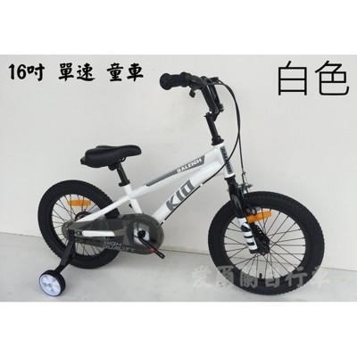小謙單車英國 萊禮 raleigh 童車 16吋 單速 輔助輪 鍊條齒盤護蓋 愛爾蘭自行車 (7.3折)