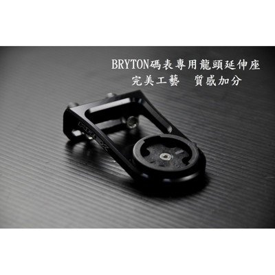 小謙單車全新輕量化bryton碼表專用鋁合金延長座/延伸座/裝載簡易/適用多款龍頭 (6.8折)