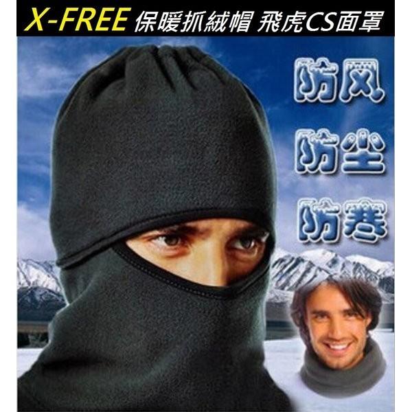 小謙單車x-free 保暖抓絨帽 飛虎cs面罩/防風防塵保暖/雙面搖粒絨保暖效果顯著材質柔軟舒適彈性