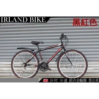小謙單車愛爾蘭自行車全新 26吋 18速 登山車 鋁合金輪圈 送擋泥板 irland 抽獎摸彩 上班 (9.1折)