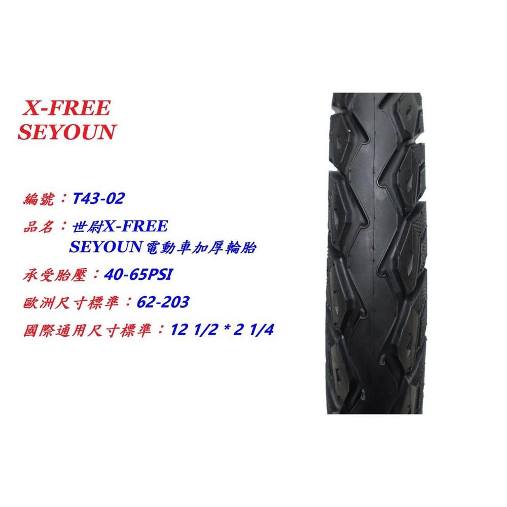 小謙單車全新x-free seyoun電動車加厚輪胎12 1/2 * 2 1/465tpi 寬厚加厚