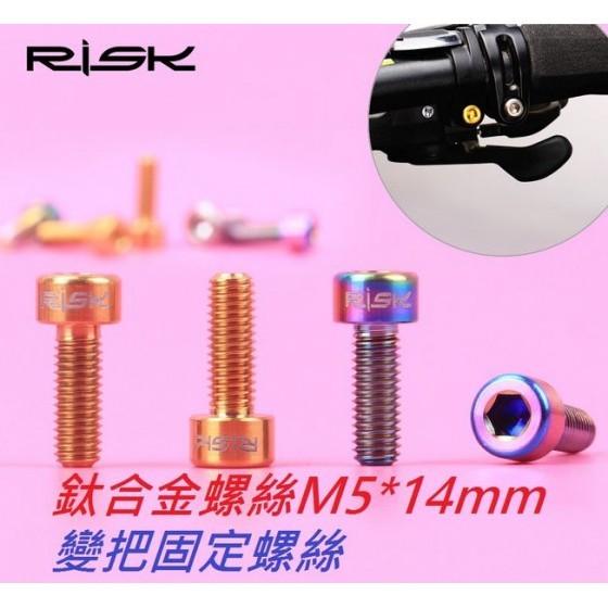 全新risk tc4鈦合金m5*14mm指撥變把固定螺絲/鈦螺絲/鈦合金螺絲/m514mm