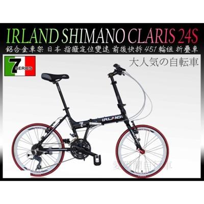 愛爾蘭自行車7代 24速 剎變一體 指撥定位 鋁合金車架 摺疊車 快拆 強力磁鐵 irland (9折)