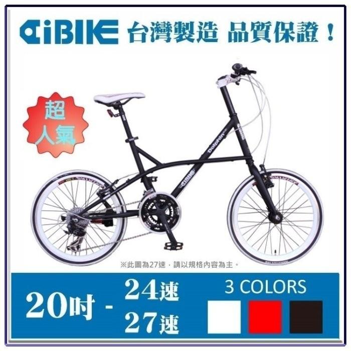 aibike限量 海豚酷炫大改版52t-451潮車24速閃亮發售(小徑 非摺疊 限量)2016'新色