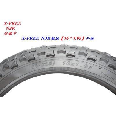 小謙單車全新x-free njk外胎16*1.95自行車輪胎兒童車外胎小童車輪胎折疊車外胎 (5.6折)