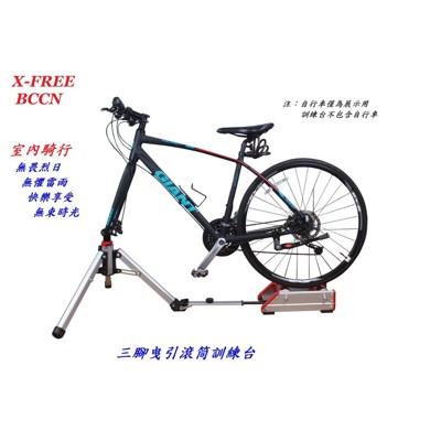 小謙單車全新bccn三腳曳引鋁合金滾筒訓練台 滾筒騎行台腳踏車滾筒練習台室內騎行台自行車專業級訓練台 (8.9折)