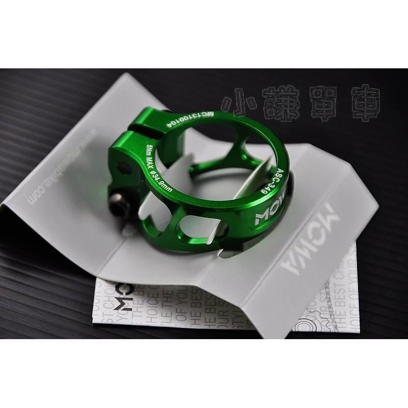 小謙單車全新高質感mowa 輕量化座管束(綠色)34.9mm建議售價700元優惠價請詢問