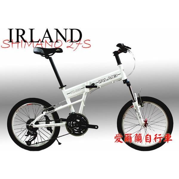 小謙單車愛爾蘭自行車 日本 shimano 27速 避震 前後快拆 鋁合金 折疊車