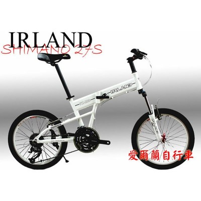 小謙單車愛爾蘭自行車 日本 shimano 27速 避震 前後快拆 鋁合金 折疊車 (8.9折)