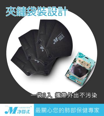 Makrite凈舒式 pm2.5 立體 口罩 防空汙 防霾口罩  防塵 (3入/袋,無氣閥,黑色) (6折)