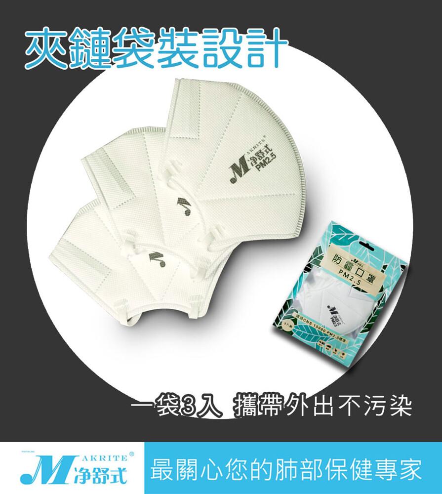 makrite凈舒式 pm2.5 立體 口罩 防空汙 防霾口罩  防塵 (3入/袋,無氣閥,白色)