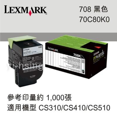 Lexmark 原廠黑色碳粉匣 70C80K0 708K 適用 CS310/CS410/CS510 (8折)