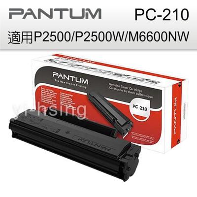 PANTUM 奔圖 PC-210 原廠黑色三合一碳粉匣 適用 P2500/P2500W/M6600N (5.1折)
