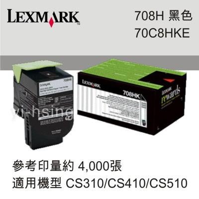 LEXMARK 原廠黑色高容量碳粉匣 70C8HKE 708HK 適用 CS410/CS510 (8.3折)
