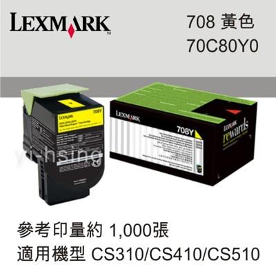 Lexmark 原廠黃色碳粉匣 70C80Y0 708Y 適用 CS310/CS410/CS510 (8.1折)