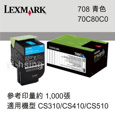 LEXMARK 原廠青色碳粉匣 70C80C0 708C 適用 CS310/CS410/CS510 (8.1折)