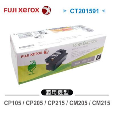 【粉有禮貼紙】富士全錄 原廠黑色碳粉匣 CT201591 適用 CP105/CP205/CM215 (7.8折)