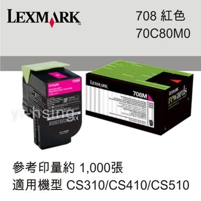 Lexmark 原廠洋紅色碳粉匣 70C80M0 708M 適用 CS310/CS410/CS510 (8.1折)