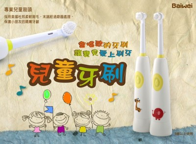 BAIWEI兒童電動音樂牙刷一組(主機×1+刷頭×1) (6.2折)