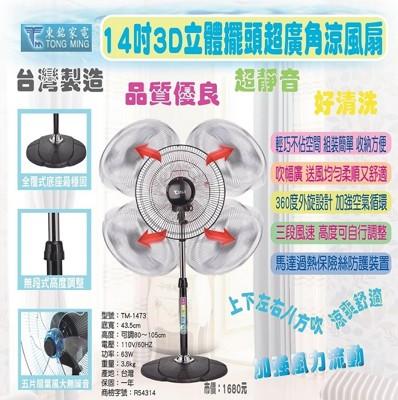 14吋3D立體擺頭商業用涼風扇TM-1473東銘家電 (4.8折)