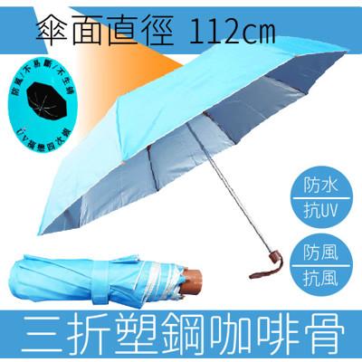 【雙成和】台灣福懋布環保咖啡骨三折傘 (2.7折)