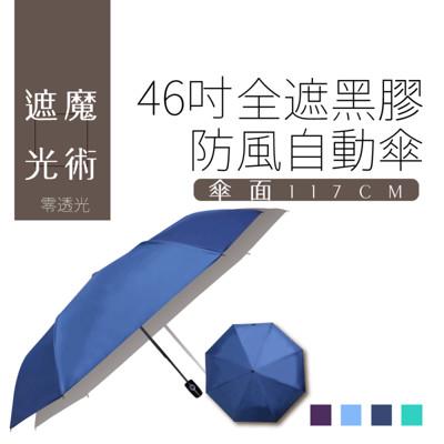 【雙成和】46吋全遮光黑膠高密度抗UV三折防風自開收傘 (4折)