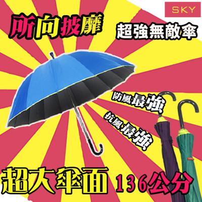 防風抗風16骨超級無敵傘 (4.5折)