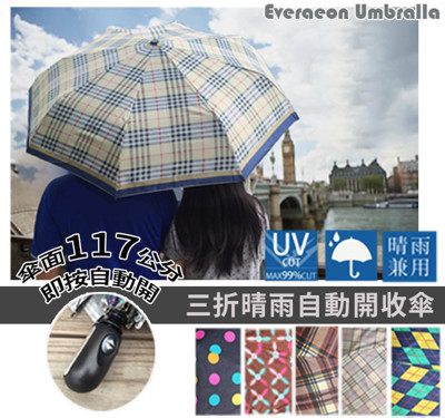 超大抗風抗雨自動開收傘 (2折)