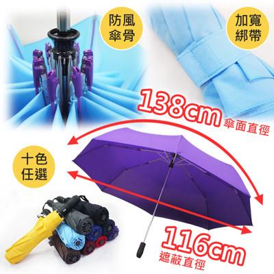 新大無敵防風自動開收雨傘 (3.4折)
