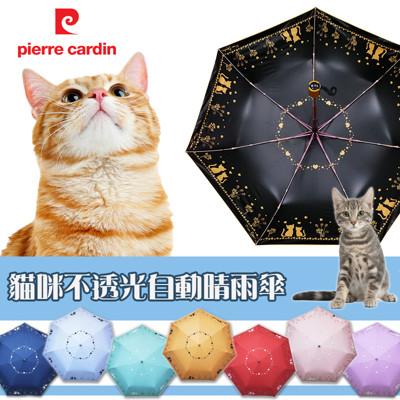皮爾卡登超輕量自動晴雨傘(貓咪) (4折)
