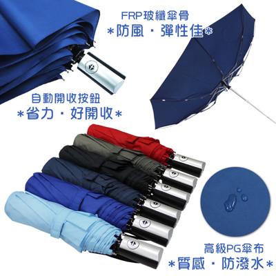 無敵防風自動開收晴雨傘 (2.8折)